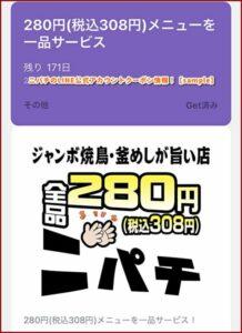 ニパチのLINE公式アカウントクーポン情報!【sample】