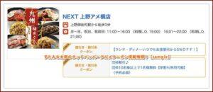 すたみな太郎のホットペッパーグルメクーポン掲載情報!【sample】
