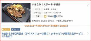 いきなりステーキの食べタイムクーポン情報!【sample】