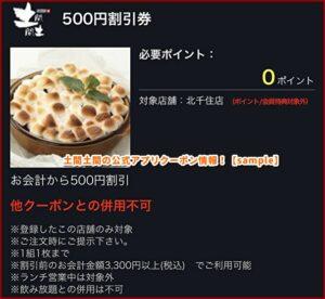 土間土間の公式アプリクーポン情報!【sample】