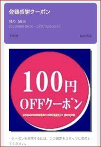 ザめしやのLINE友達クーポン配信情報!【sample】
