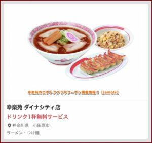 幸楽苑のエポトクプラザクーポン掲載情報!【sample】