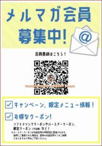 すたみな太郎のWEB会員クーポン配信情報!【sample】