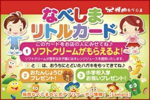 焼肉なべしまの公式アプリクーポン情報!【sample】