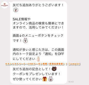セカンドストリートLINEクーポン情報(新規会員登録)【sample】