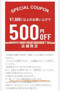 セカンドストリートLINEクーポン情報!(新規会員登録500円OFF)【sample】