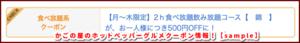 かごの屋のホットペッパーグルメクーポン情報!【sample】