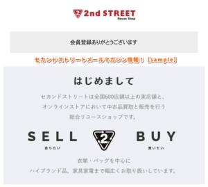 セカンドストリートメールマガジン情報!【sample】