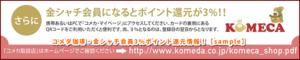コメダ珈琲・金シャチ会員3%ポイント還元情報!【sample】