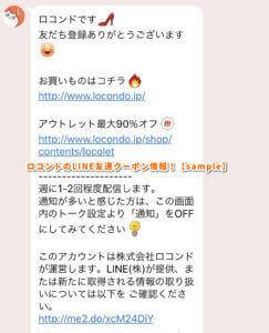 ロコンドのLINE友達クーポン情報!【sample】