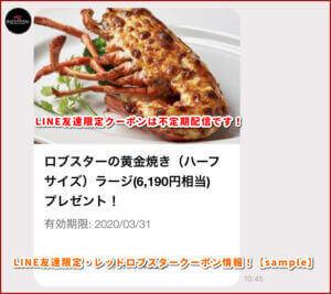LINE友達限定!レッドロブスタークーポン情報!【sample】