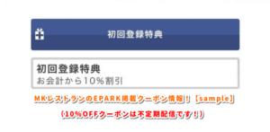 MKレストランのEPARK掲載クーポン情報!【sample】