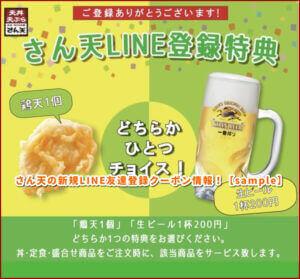 さん天の新規LINE友達登録クーポン情報!【sample】