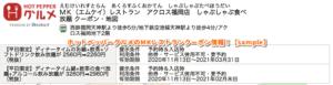 ホットペッパーグルメのMKレストランクーポン情報!【sample】