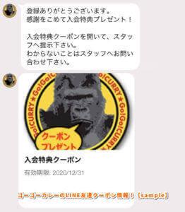 ゴーゴーカレーのLINE友達クーポン情報!【sample】