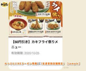 かつさとLINEクーポン情報!(友達登録店舗限定)【sample】