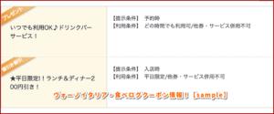 ヴォーノイタリア・食べログクーポン情報!【sample】