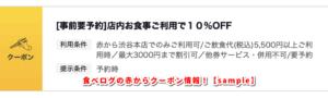 食べログの赤からクーポン情報!【sample】