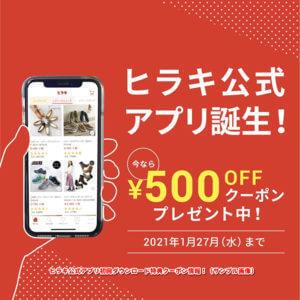 ヒラキ公式アプリ初回ダウンロード特典クーポン情報!(サンプル画像)