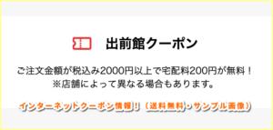 インターネットクーポン情報!(送料無料・サンプル画像)