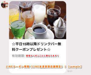 LINEクーポン情報(LINE友達登録店舗限定)【sample】