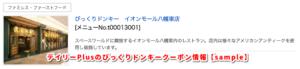 デイリーPlusのびっくりドンキークーポン情報【sample】