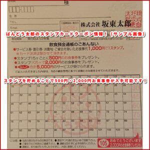ばんどう太郎のスタンプカードクーポン情報!【sample】