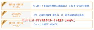 ホットペッパーグルメの赤からクーポン情報!【sample】