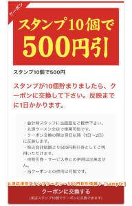 丸源応援団スタンプクーポン・500円割引情報!【sample】