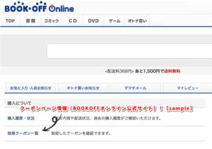 クーポンページ情報(BOOKOFFオンライン公式サイト)!【sample】