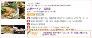 ホットペッパーグルメ掲載の丸源クーポン情報!【sample】