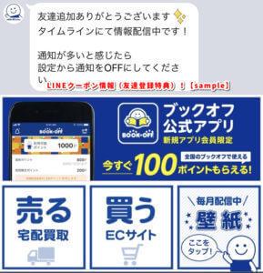 LINEクーポン情報(友達登録特典)!【sample】