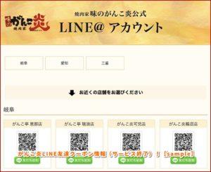LINE友達クーポン情報(サービス終了)