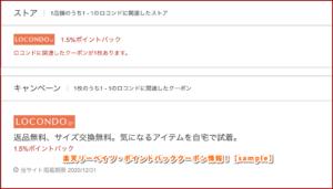 楽天リーベイツ・ポイントバッククーポン情報!【sample】