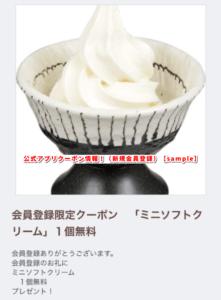 公式アプリクーポン情報!(新規会員登録)【sample】