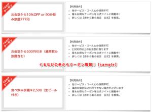 ぐるなびの赤からクーポン情報!【sample】