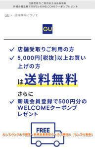 オンラインストア限定・新規会員登録クーポン情報!(サンプル画像)