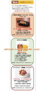 公式サイト限定・フォルクス特別クーポン情報!【sample】