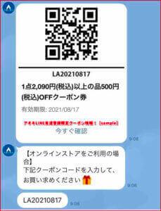 アオキLINE友達登録限定クーポン情報!【sample】