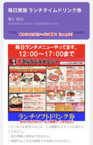 赤からのLINEクーポン情報!【sample】