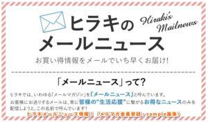 ヒラキメールニュース情報!(メルマガ会員登録・sample画像)