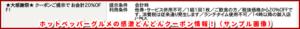 ホットペッパーグルメの感激どんどんクーポン情報!(サンプル画像)