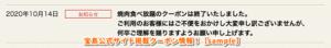 宝島公式サイト掲載クーポン情報!【sample】