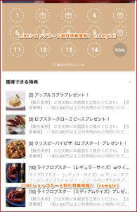 LINEショップカード割引特典情報!【sample】