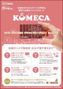 コメカ(KOMECA)プリペイドカード情報!【sample】