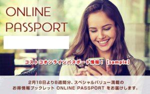 コストコオンラインパスポート情報!【sample】
