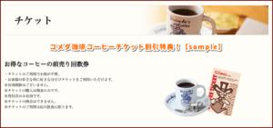 コメダ珈琲コーヒーチケット割引特典!【sample】