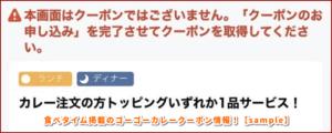 食べタイム掲載のゴーゴーカレークーポン情報!【sample】
