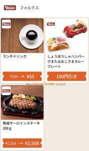 グノシーアプリのクーポン情報!2
