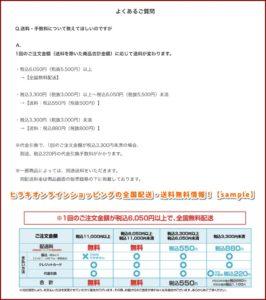 ヒラキの全国配送・送料無料情報